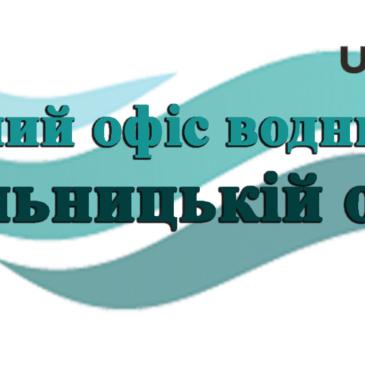 Гідрометеорологічна і водогосподарська обстановка з 27 листопада по 03 грудня 2019 року