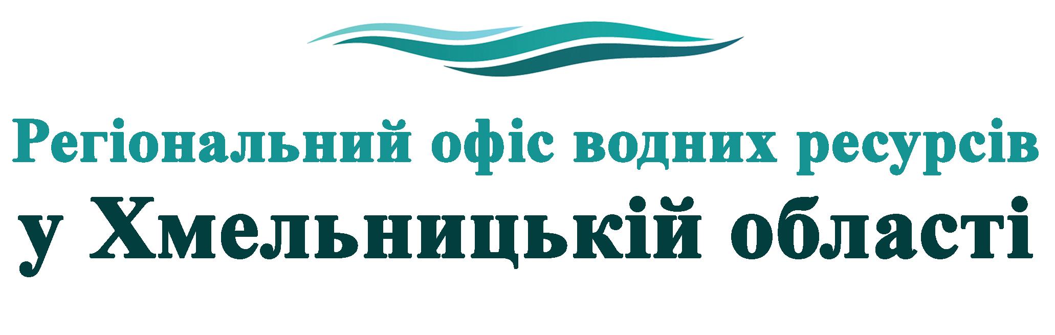 РОВР у Хмельницькій області