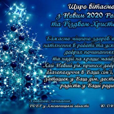 З Новим Роком та Різдвом Христовим!🎉🎄