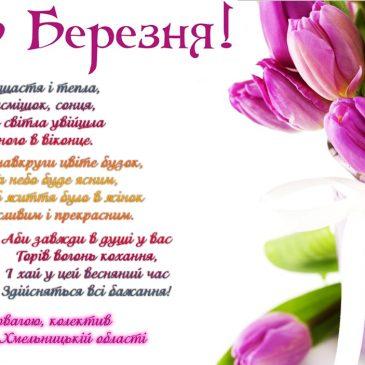 Зі святом весни – з 8 Березня!