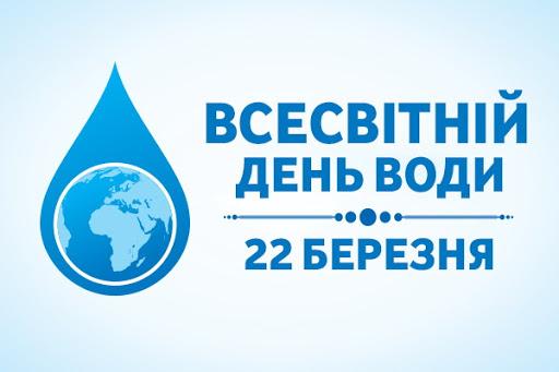 22 березня відзначається World Water Day – ВСЕСВІТНІЙ ДЕНЬ ВОДИ!