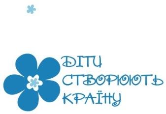 Міжнародна освітня програма «Діти Створюють Країну»