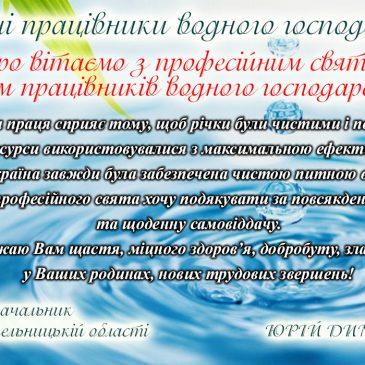 Вітання з Днем працівників водного господарства!