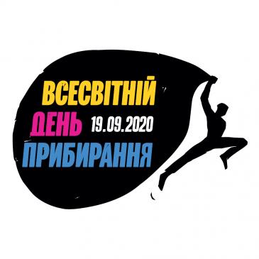 «Побачив? Прибери!» В Україні стартує найбільша акція осені.