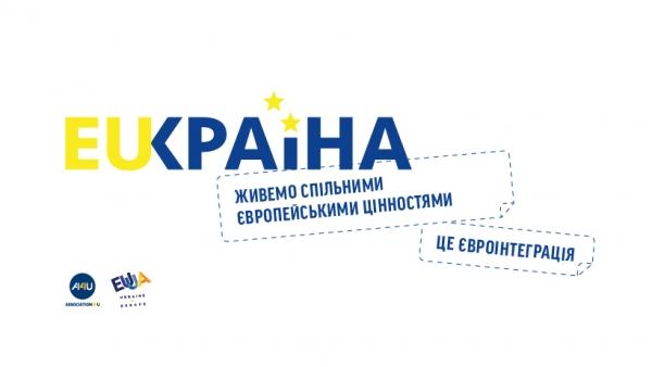 Всеукраїнська роз'яснювально-інформаційна кампанія EUkraina