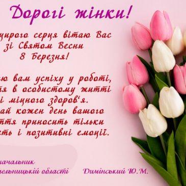 Зі Святом Весни 8 Березня!