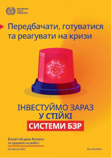 Всесвітній день безпеки та здоров'я на роботі – 2021