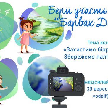 """ХІІ Міжнародний басейновий конкурс """"Барви Дністра"""""""