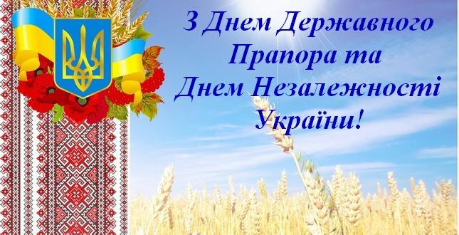 З Днем Державного Прапора та 30-ю річницею Незалежності України!
