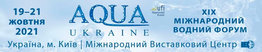 """Міжнародний водний форум """"AQUA UKRAINE – 2021"""""""